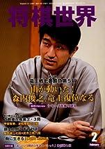 将棋世界 2014年 02月号 [雑誌]