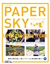 PAPERSKY no.51