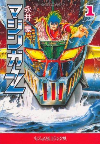 マジンガーZ (1) (中公文庫―コミック版)