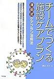 チームでつくる施設ケアプラン―津田式ケアプラン活用法