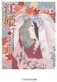 江姫-乱国の華 下