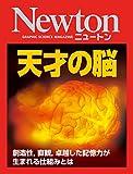 Newton 天才の脳: 創造性,直観,卓越した記憶力が生まれる仕組みとは