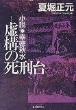 虚構の死刑台—小説 幸徳秋水