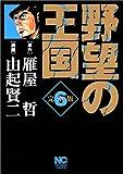 野望の王国完全版 6 (ニチブンコミックス)