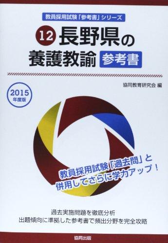 長野県の養護教諭参考書 2015年度版 (教員採用試験「参考書」シリーズ)