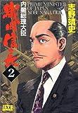 内閣総理大臣 織田信長 2 (ジェッツコミックス)