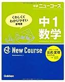 中学ニューコース中1数学 (中学ニューコース参考書)
