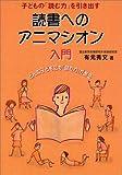 読書へのアニマシオン入門―子どもの「読む力」を引き出す