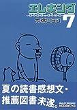 エレキング(7) (ワイドKC モーニング)