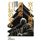 宮大工棟梁・西岡常一「口伝」の重み (日経ビジネス人文庫 オレンジ に 2-1)
