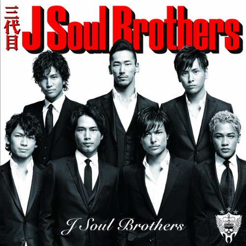 J Soul Brothersの画像 p1_25