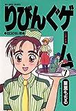 りびんぐゲーム(7) (ビッグコミックス)