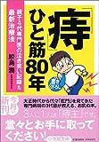 「痔」ひと筋80年 (小学館文庫)