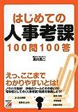 はじめての人事考課100問100答 (アスカビジネス)