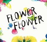 FLOWER_FLOWER 素晴らしい世界