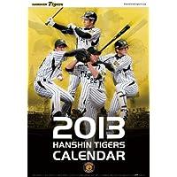阪神タイガース 2013カレンダー