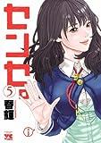 センセ。 5 (ヤングチャンピオン・コミックス)