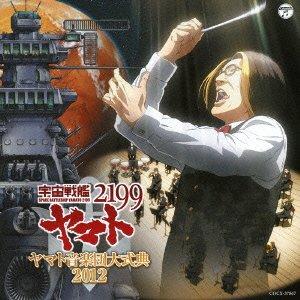 「宇宙戦艦ヤマト2199」ヤマト音楽団大式典2012