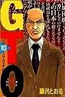 GTO 第10巻 1999年03月15日発売