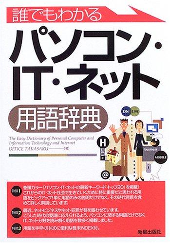 誰でもわかるパソコン・IT・ネット用語辞典