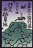 白井喬二傑作選 (3)