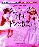 ジェニー〈no.2〉手作りドレス教室―和田恵美子作品 (わたしのドールブック)