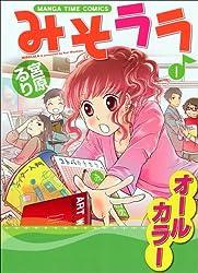 みそララ 1 (まんがタイムコミックス)