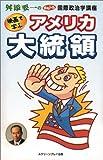 映画で学ぶアメリカ大統領―舛添要一のおもしろ国際政治学講座