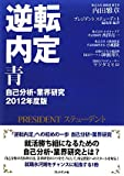 逆転内定 青 自己分析・業界研究 2012年度版