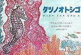 タツノオトシゴ―ひっそりくらすなぞの魚 (児童図書館・絵本の部屋)