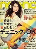 non-no (ノンノ) 2008年 5/5号 [雑誌]