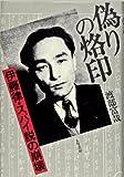 偽りの烙印―伊藤律・スパイ説の崩壊