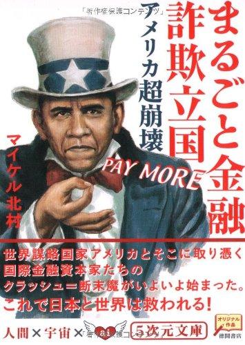 まるごと金融詐欺立国アメリカ超崩壊