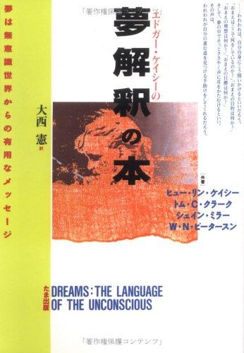 エドガ-・ケイシ-の夢解釈の本
