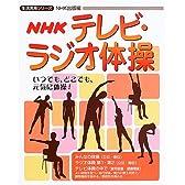 NHKテレビ・ラジオ体操―いつでも、どこでも、元気に体操! (生活実用シリーズ)