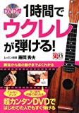 DVD付 1時間でウクレレが弾ける!(DVD付)