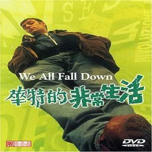 Amazon Com We All Fall Down We All Fall Down 1997 border=