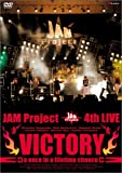 JAM Project 4th LIVE VICTORY~a once in a lifetime chance~ [DVD]