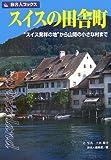 """スイスの田舎町—""""スイス発祥の地""""から山間の小さな村まで (旅名人ブックス 90)(土田 陽介)"""