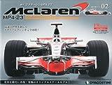 マクラーレンMP4-23全国版 2010年 11/2号 [雑誌]