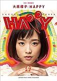 ギター弾き語り 大原櫻子 『HAPPY』
