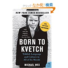 Born to Kvetch: Yiddish Language and Culture in All of Its Moods (P.S.)