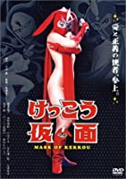 けっこう仮面 [DVD]