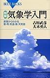 図解・気象学入門—原理からわかる雲・雨・気温・風・天気図 (ブルーバックス)