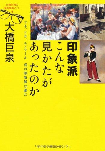 大橋巨泉の美術鑑賞ノート