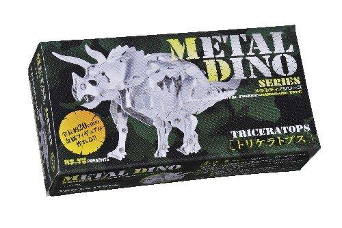 トリケラトプス メタルディノシリーズ