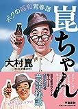 「崑ちゃん ボクの昭和青春譜」販売ページヘ
