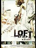 ロフト -完全なる嘘-(字幕版)