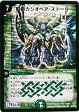 デュエルマスターズ 聖帝カシオペアストーリー スーパーレア (特典付:プロモーションカード、希少カード画像) 《ギフト》
