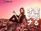 家族で楽しめるドラマ、北川景子の「家売るオンナ」